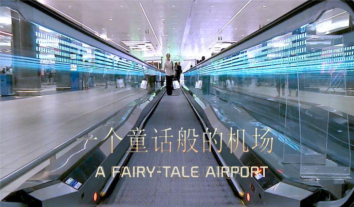 Un Aeroporto da Favola